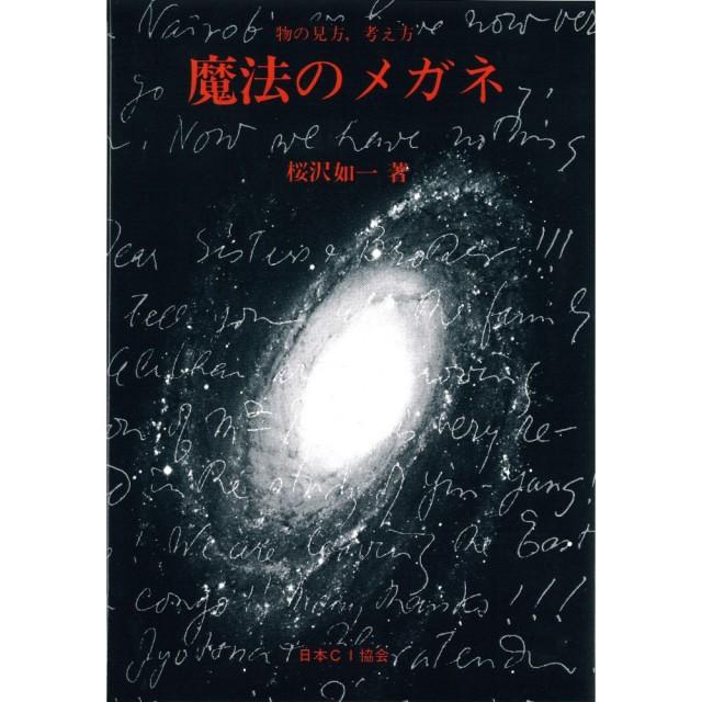 【書籍】 魔法のメガネ