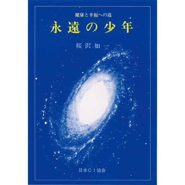 【書籍】 永遠の少年
