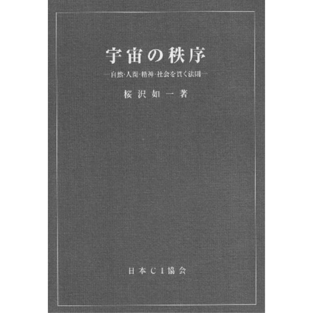 【書籍】 宇宙の秩序