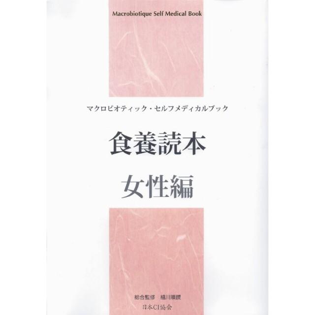 【書籍】 食養読本(女性編)