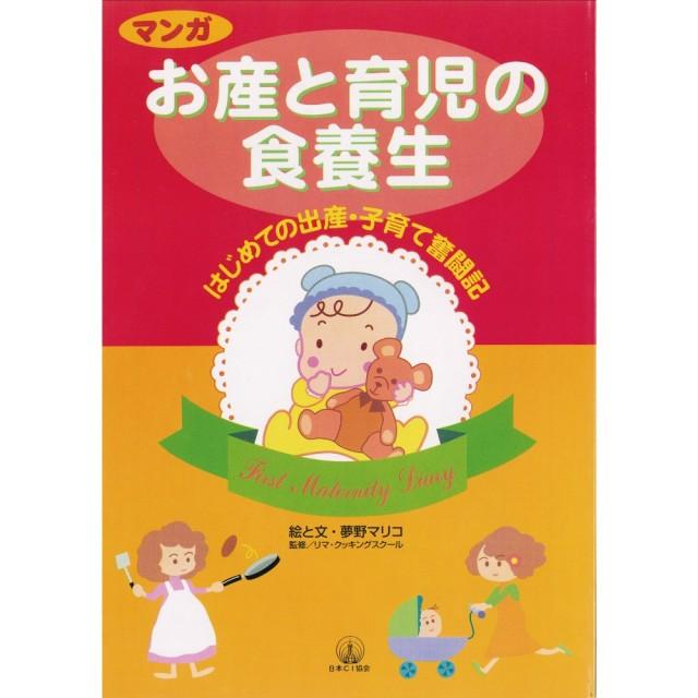 【書籍】 マンガお産と育児の食養生