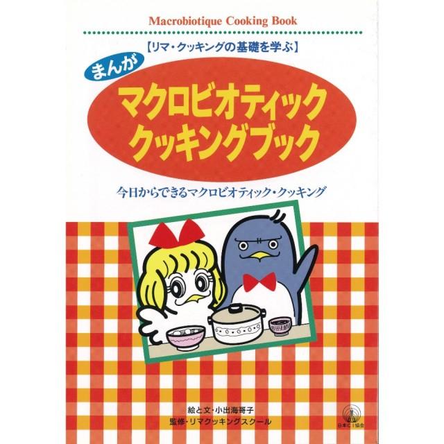 【書籍】 まんがマクロビオティッククッキングブック
