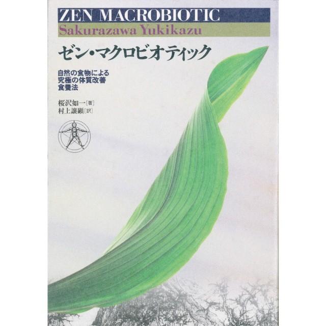【書籍】 ゼン・マクロビオティック