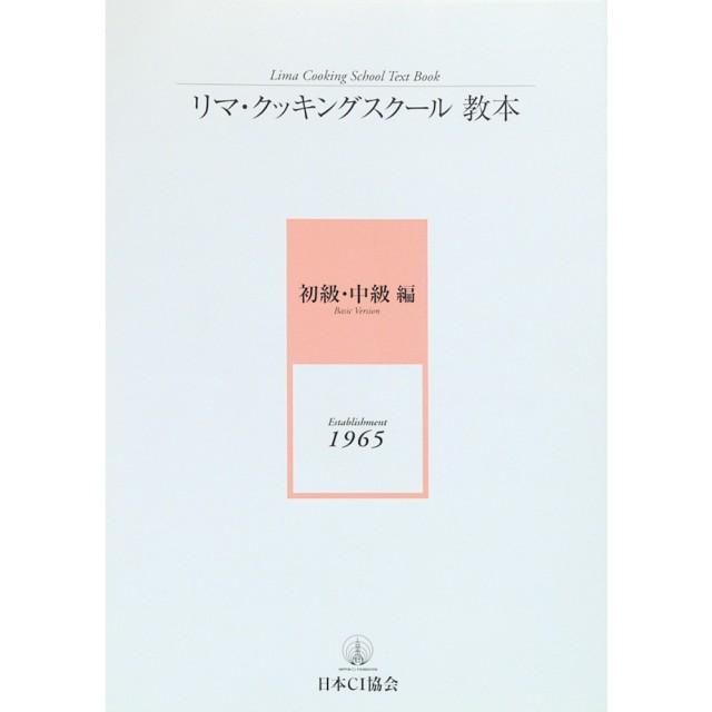 【書籍】 リマ・クッキングスクール教本(初級・中級編)