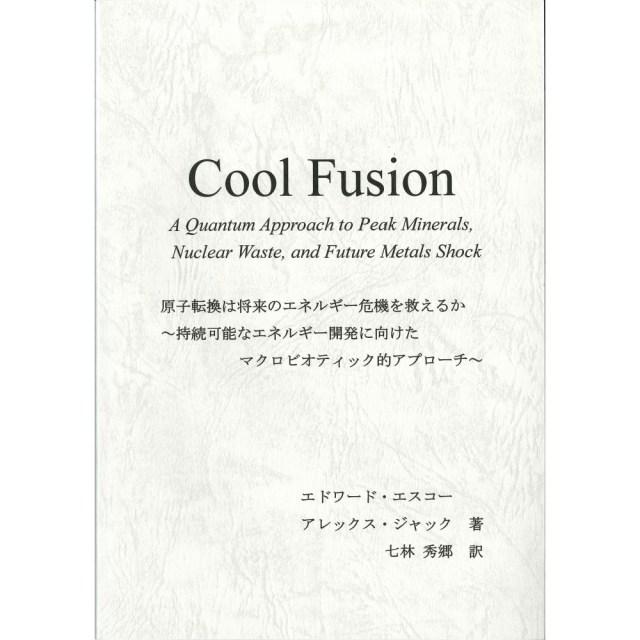 【書籍】 Cool Fusion(クール・フュージョン)