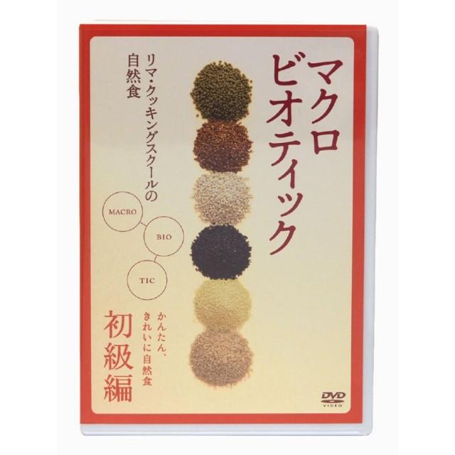 【書籍】 リマ・クッキングスクールDVD 初級クラス