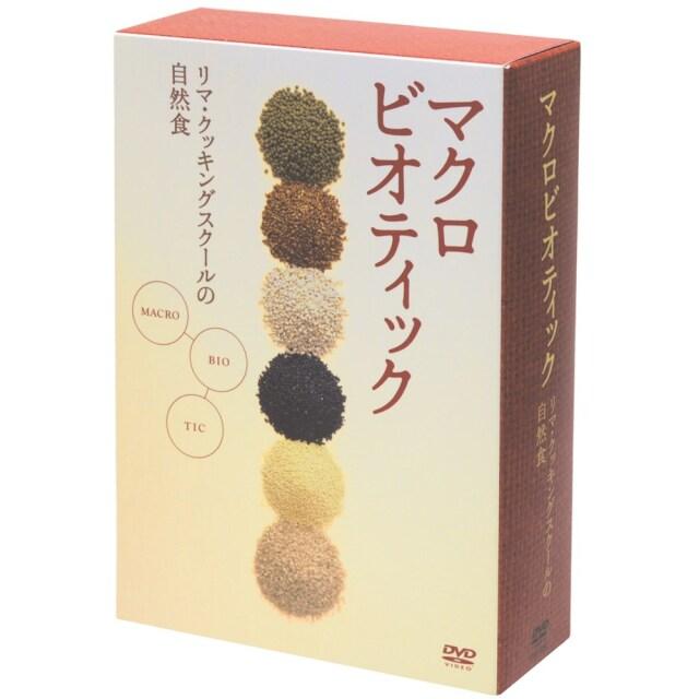 【書籍】 リマ・クッキングスクールDVD(初級・中級・上級セット)