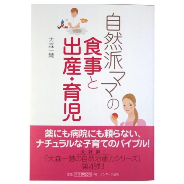 【書籍】 自然派ママの食事と出産・育児