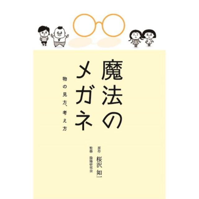 【書籍】 魔法のメガネ(物の見方、考え方) リメイク版