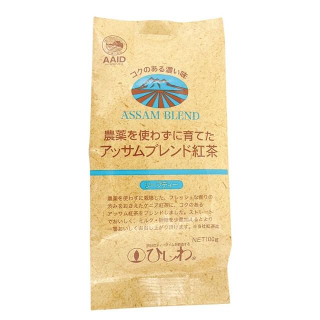 農薬を使わずに育てたアッサムブレンド紅茶 (リーフ) 100g
