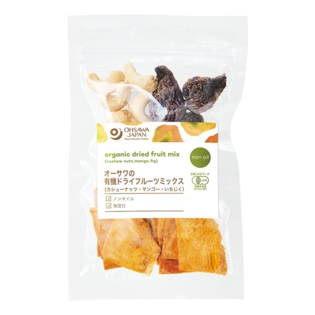 オーサワの有機ドライフルーツミックス(マンゴー・いちじく・カシューナッツ) 70g