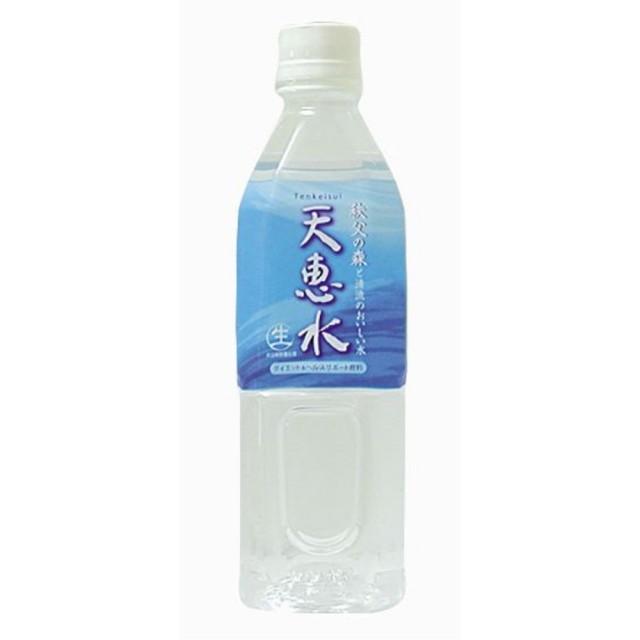 天恵水(てんけいすい) 500ml