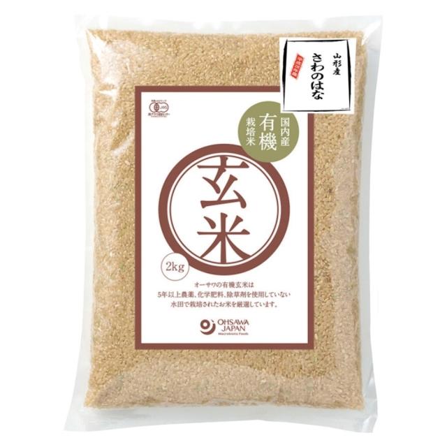 【令和元年度産】 有機玄米 (さわのはな) 山形産 2kg