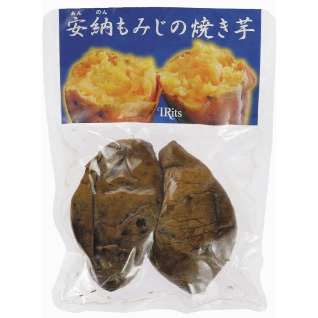 安納(あんのん)もみじの焼き芋 2本(120-160g) 【季節品のため休止中】