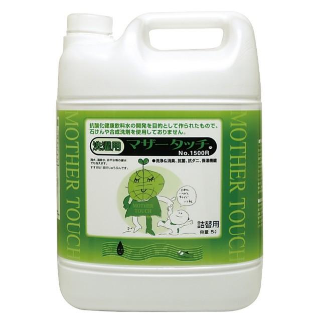 マザータッチ No.1500R(洗濯用) 5L