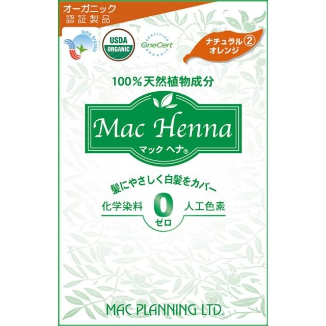 マックヘナ(ナチュラルオレンジ)#2 100g