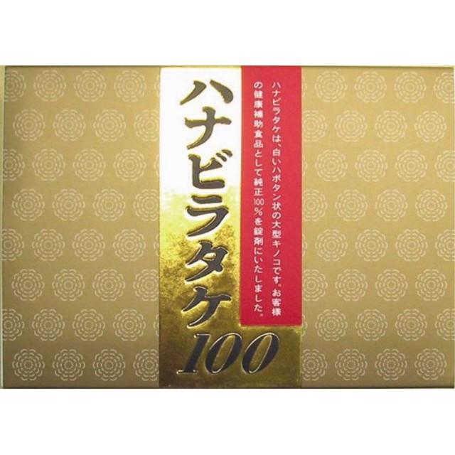 ハナビラタケ100 9g(150mg×60粒)×3箱
