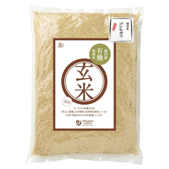 【令和2年度産】 有機玄米(コシヒカリ)国内産 5kg