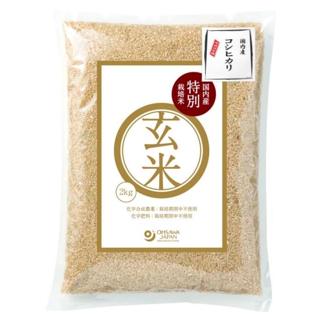 【令和元年度産】 国内産特別栽培玄米(コシヒカリ) 2kg