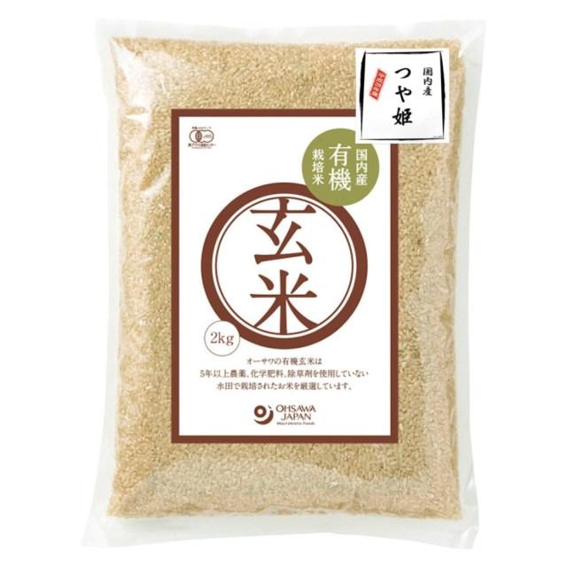 【令和元年度産】 有機玄米(つや姫)国内産 2kg