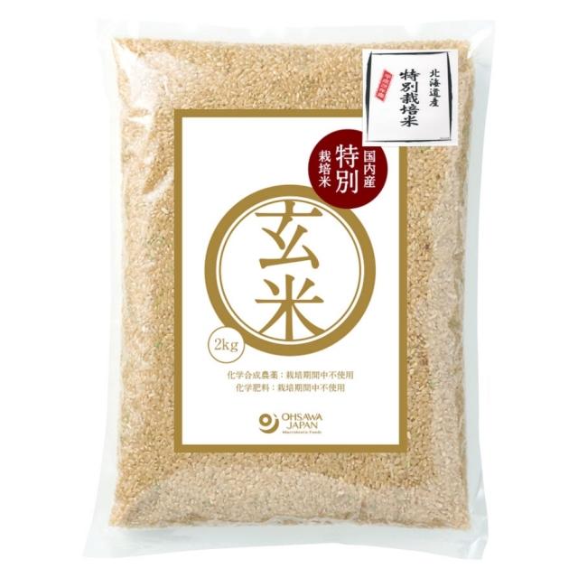 【令和元年度産】 特別栽培玄米(北海道産) 2kg