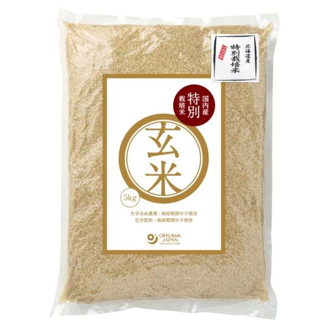 【令和2年度産】 特別栽培玄米(北海道産) 5kg