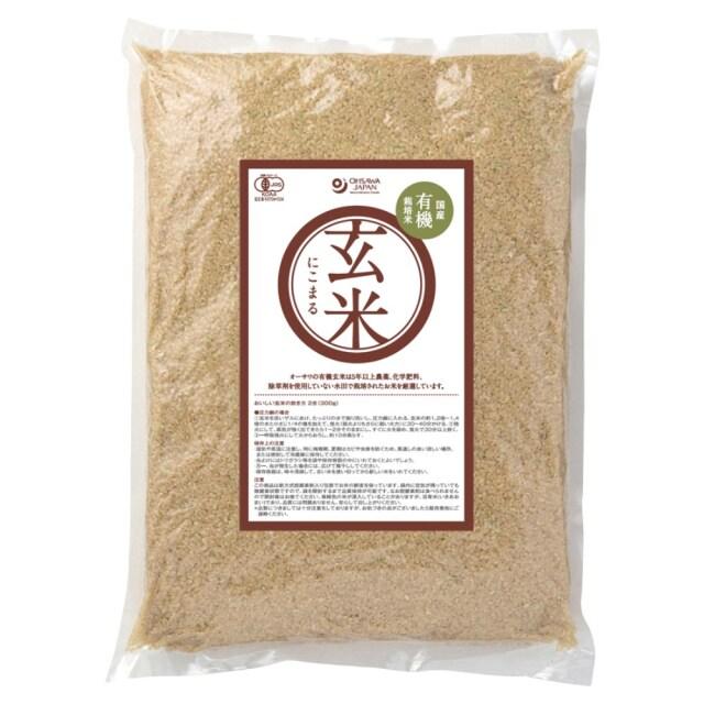 【平成30年度産】 有機玄米(にこまる)熊本産 5kg