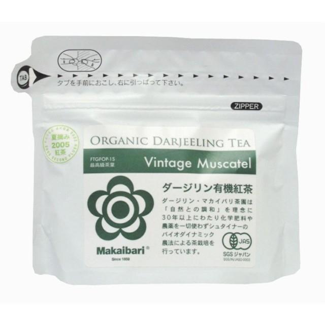 マカイバリ紅茶 (リーフ) 50g