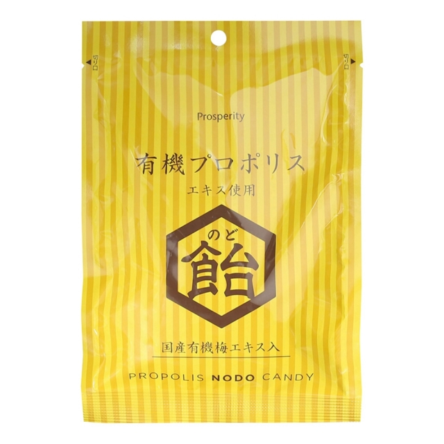 有機プロポリスエキス使用のど飴 60g 【季節品のため休止中】