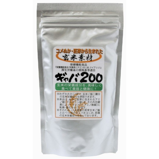 玄米素材ギャバ200 150g