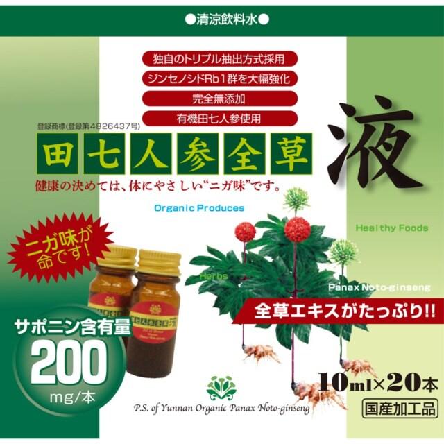 田七(でんしち)人参全草液 200ml(10ml×20)