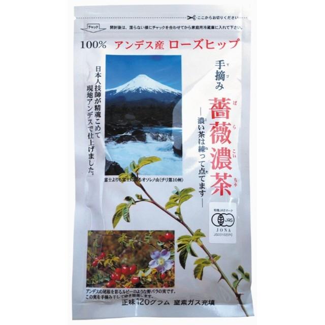 有機ローズヒップ[薔薇濃茶(ばらこいちゃ)] 120g