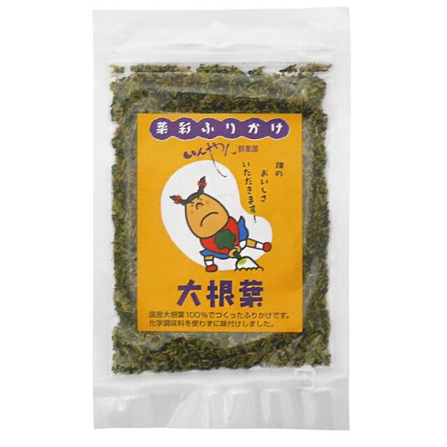 菜彩ふりかけ大根葉 30g