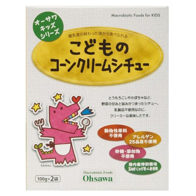 オーサワキッズシリーズ こどものコーンクリームシチュー 200g(100g×2袋)