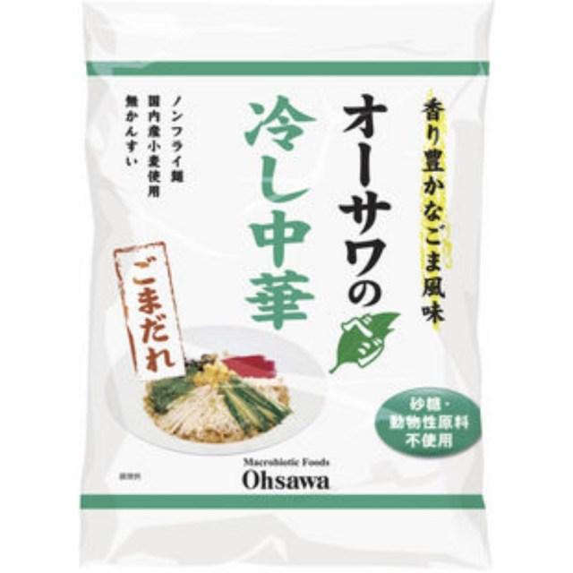 オーサワのベジ冷し中華(ごまだれ)130g(うち麺80g) 【季節品のため休止中】