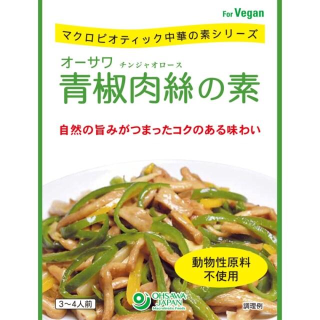 オーサワ青椒肉絲(チンジャオロース)の素 100g