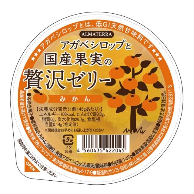 アガベシロップと国産果実の贅沢ゼリー(みかん) 145g 【季節品のため休止中】