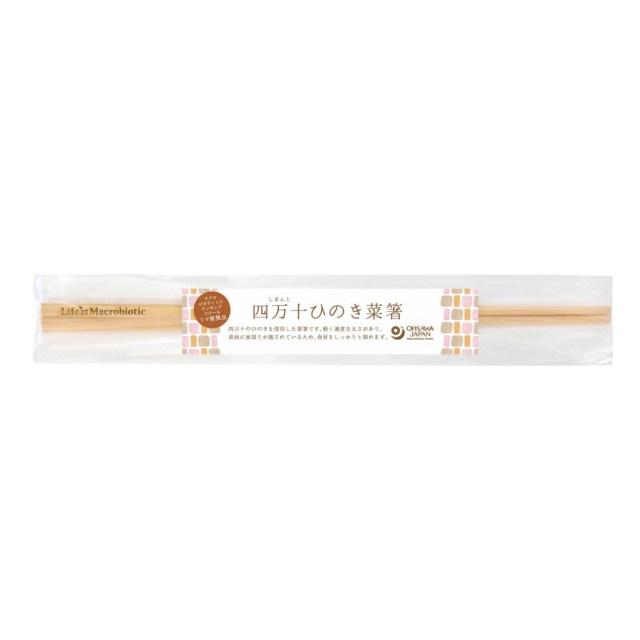 四万十ひのき菜箸(長さ33cm) 1組