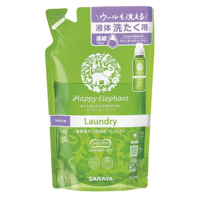 【10%OFF】ハッピーエレファント 液体洗たく用洗剤 (詰替用) 540ml【さらに9%OFF対象!】