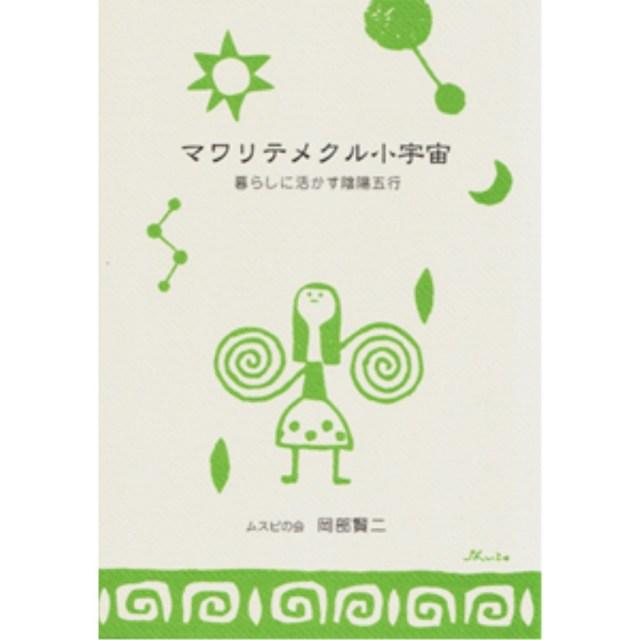 【書籍】 マワリテメクル小宇宙
