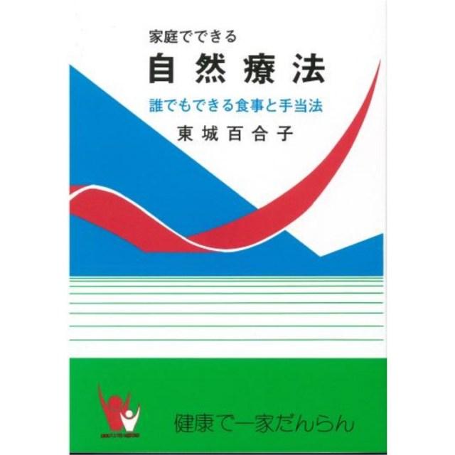 【書籍】 家庭でできる自然療法