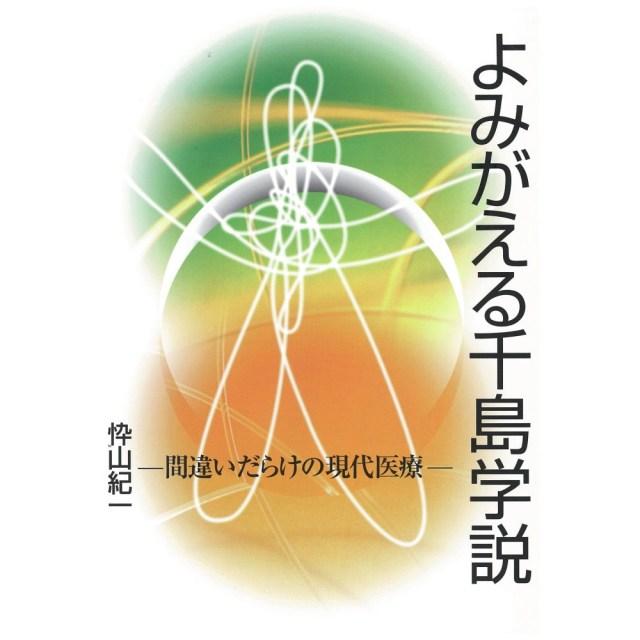 【書籍】 よみがえる千島学説