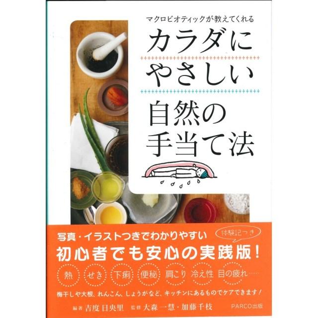 【書籍】 カラダにやさしい自然の手当て法