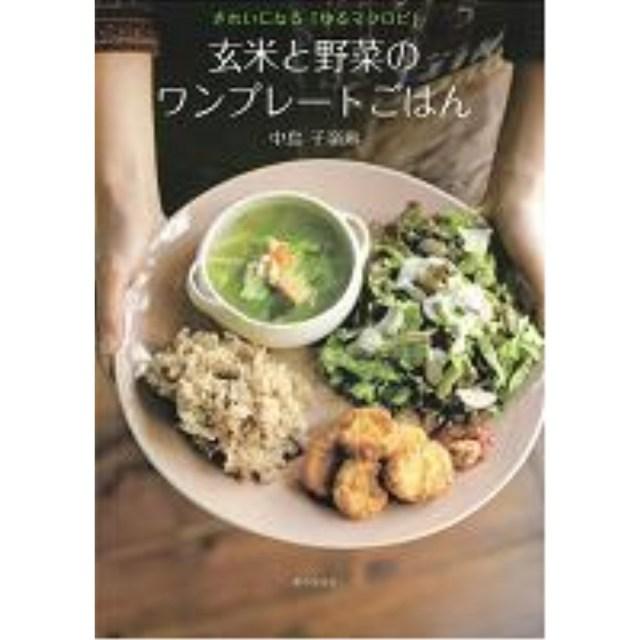 【書籍】 玄米と野菜のワンプレートごはん