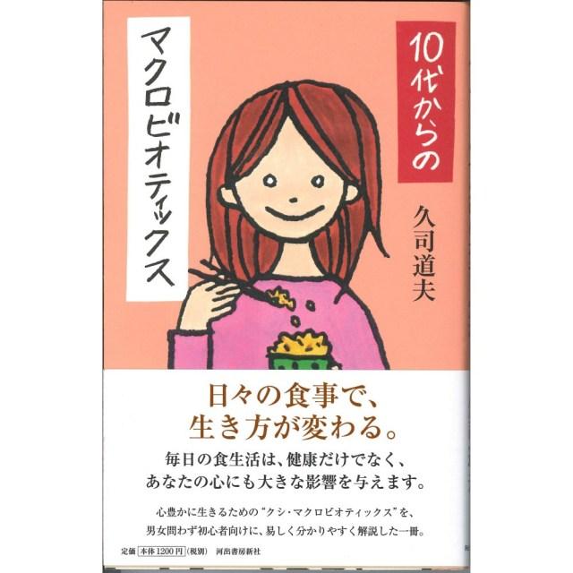 【書籍】 10代からのマクロビオティックス