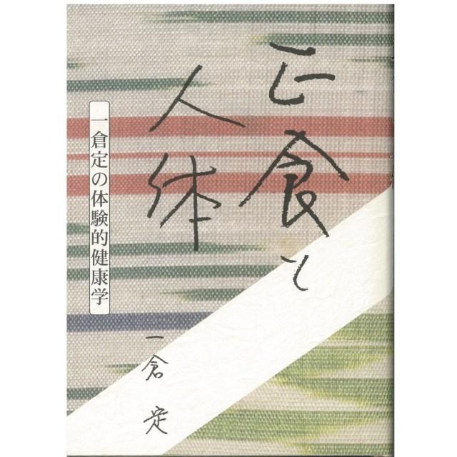 【書籍】 正食と人体