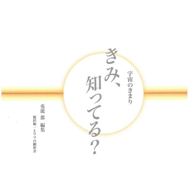 【書籍】 宇宙のきまり きみ、知ってる?