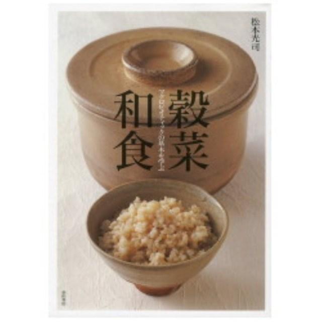 【書籍】 穀菜和食