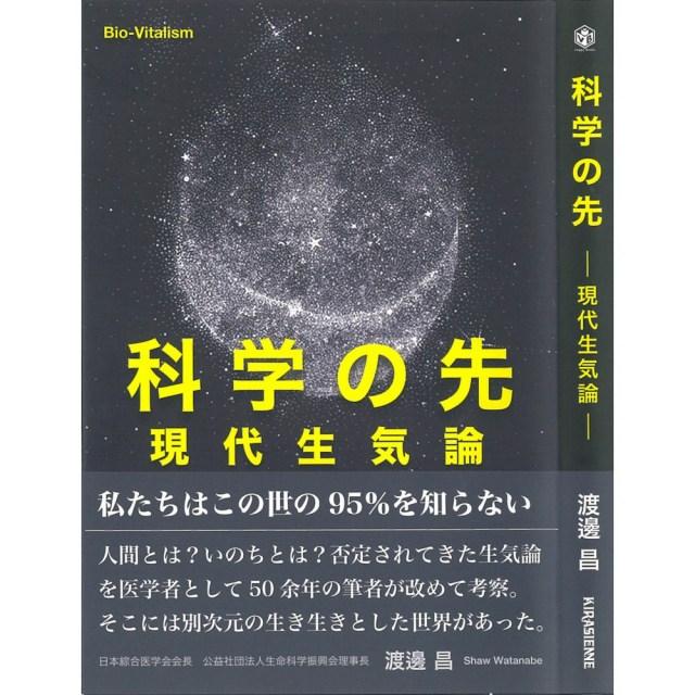 【書籍】 科学の先-現代生気論-