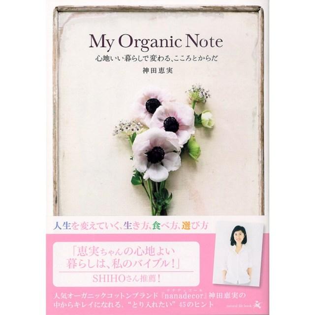 【書籍】 My Organic Note (マイオーガニックノート)